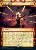 ☆特殊枠【日本語Foil】高まる復讐心/Increasing Vengeance