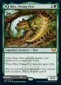 【英語Foil】厄介な害獣、ブレックス/Blex, Vexing Pest