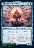 (予約商品)【日本語】アルケヴィオスの神託者、ジャズィ/Jadzi, Oracle of Arcavios