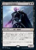 【日本語Foil】オリークの伝承魔道士/Oriq Loremage