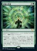 【日本語Foil】新緑の熟達/Verdant Mastery