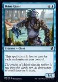 【英語】塩水の巨人/Brine Giant