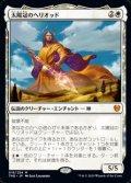 【日本語】太陽冠のヘリオッド/Heliod, Sun-Crowned