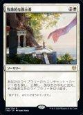 【日本語】牧歌的な教示者/Idyllic Tutor