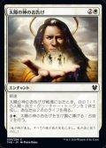 【日本語】太陽の神のお告げ/Omen of the Sun