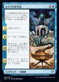 【日本語】メドマイの予言/Medomai's Prophecy