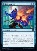 【日本語】星明かりのマント/Starlit Mantle