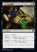 【日本語】ファリカの献杯/Pharika's Libation