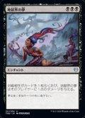 【日本語】地獄界の夢/Underworld Dreams