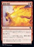 【日本語】最期の噴炎/Final Flare