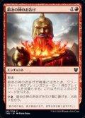 【日本語】鍛冶の神のお告げ/Omen of the Forge