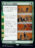 【日本語Foil】第1回イロアス競技会/The First Iroan Games