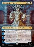 ☆特殊枠【日本語Foil】悪夢の詩神、アショク/Ashiok, Nightmare Muse