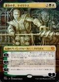 ☆特殊枠【日本語Foil】運命の手、ケイリクス/Calix, Destiny's Hand