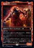 ☆特殊枠【日本語Foil】青銅血のパーフォロス/Purphoros, Bronze-Blooded