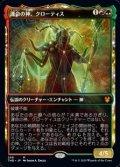 ☆特殊枠【日本語Foil】運命の神、クローティス/Klothys, God of Destiny