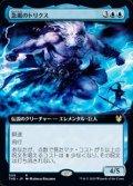 ☆特殊枠【日本語】急嵐のトリクス/Thryx, the Sudden Storm