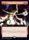 ☆特殊枠【日本語】嵐の怒り/Storm's Wrath