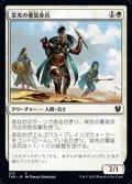 【日本語】栄光の重装歩兵/Sunlit Hoplite