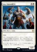 【日本語】わしづかみの巨人/Grasping Giant