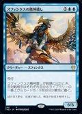 【日本語】スフィンクスの精神壊し/Sphinx Mindbreaker