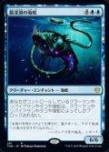 【日本語】最深淵の海蛇/Serpent of Yawning Depths