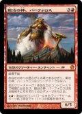 【日本語】鍛冶の神、パーフォロス/Purphoros, God of the Forge