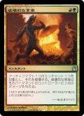 【日本語】破壊的な享楽/Destructive Revelry