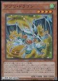 【スーパーレア】デブリ・ドラゴン