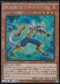 熱血獣士ウルフバーク【コレクターズレア】