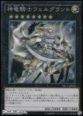 【コレクターズレア】神竜騎士フェルグラント