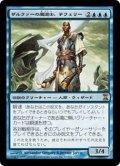 【日本語】ザルファーの魔道士、テフェリー/Teferi, Mage of Zhalfir