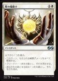 【日本語】暁の魔除け/Dawn Charm
