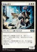 【日本語Foil】悪鬼の狩人/Fiend Hunter