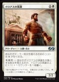 【日本語Foil】イロアスの英雄/Hero of Iroas
