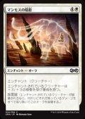 【日本語】マンモスの陰影/Mammoth Umbra