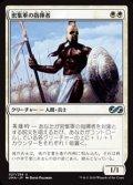 【日本語】密集軍の指揮者/Phalanx Leader