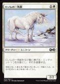 【日本語】ロノムの一角獣/Ronom Unicorn