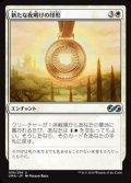 【日本語】新たな夜明けの印形/Sigil of the New Dawn
