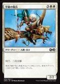 【日本語】空槍の騎兵/Skyspear Cavalry
