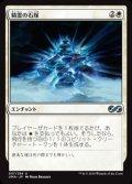 【日本語Foil】精霊の石塚/Spirit Cairn
