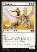 【日本語】天馬の乗り手/Wingsteed Rider