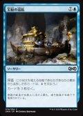 【日本語】宝船の巡航/Treasure Cruise