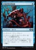 【日本語Foil】不安定性突然変異/Unstable Mutation