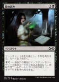 【日本語】闇の試み/Dark Dabbling