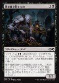 【日本語】墓を掻き回すもの/Grave Scrabbler