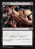 【日本語】吸血鬼の印/Mark of the Vampire