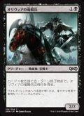 【日本語】オリヴィアの竜騎兵/Olivia's Dragoon