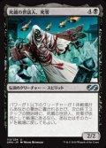 【日本語Foil】死蔵の世話人、死零/Shirei, Shizo's Caretaker
