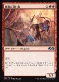 【日本語Foil】真鍮の災い魔/Brazen Scourge